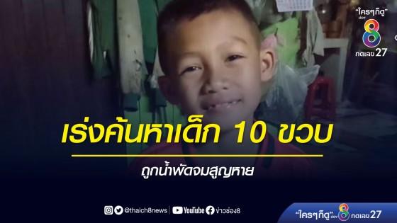 เร่งค้นหาเด็ก 10 ขวบ ถูกน้ำพัดจมสูญหาย
