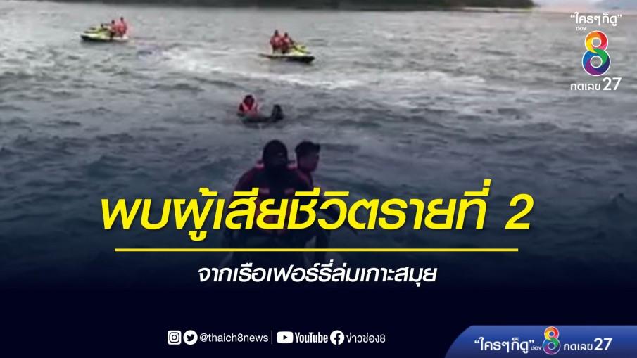 พบผู้เสียชีวิตรายที่ 2 จากเรือเฟอร์รี่ล่มเกาะสมุย