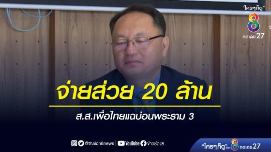 ส.ส.เพื่อไทย แฉ บ่อนพระราม 3 จ่ายส่วยเดือนละ 20 ล้าน