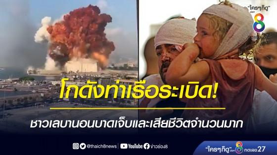 โกดังท่าเรือระเบิด! ชาวเลบานอนบาดเจ็บและเสียชีวิตจำนวนมาก