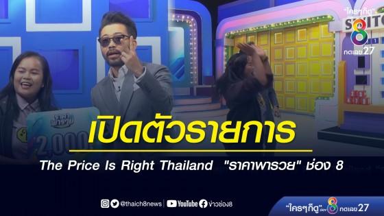 """เปิดตัวรายการ The Price Is Right Thailand  """"ราคาพารวย""""..."""