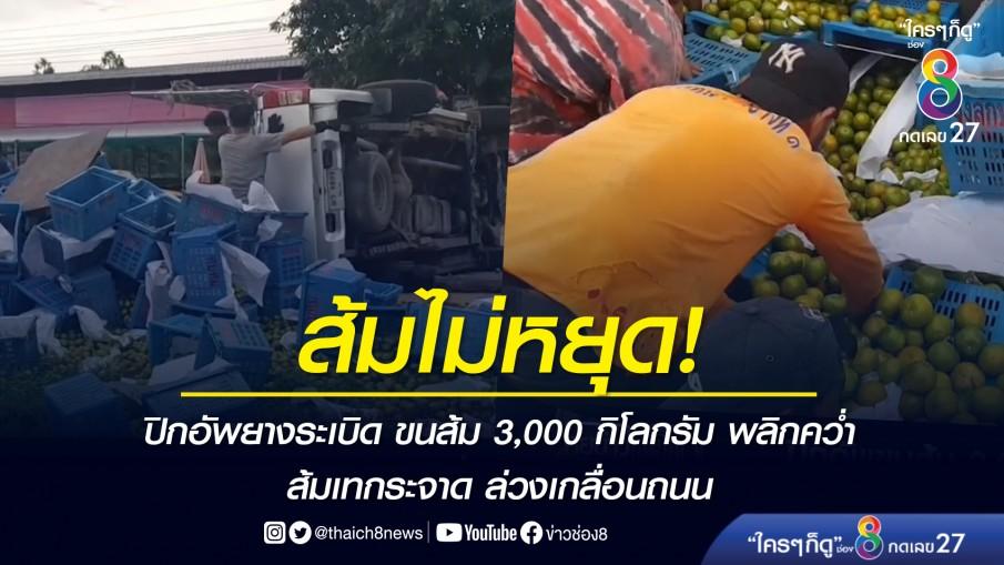 ปิกอัพยางระเบิด ขนส้ม 3,000 กิโลกรัม พลิกคว่ำ