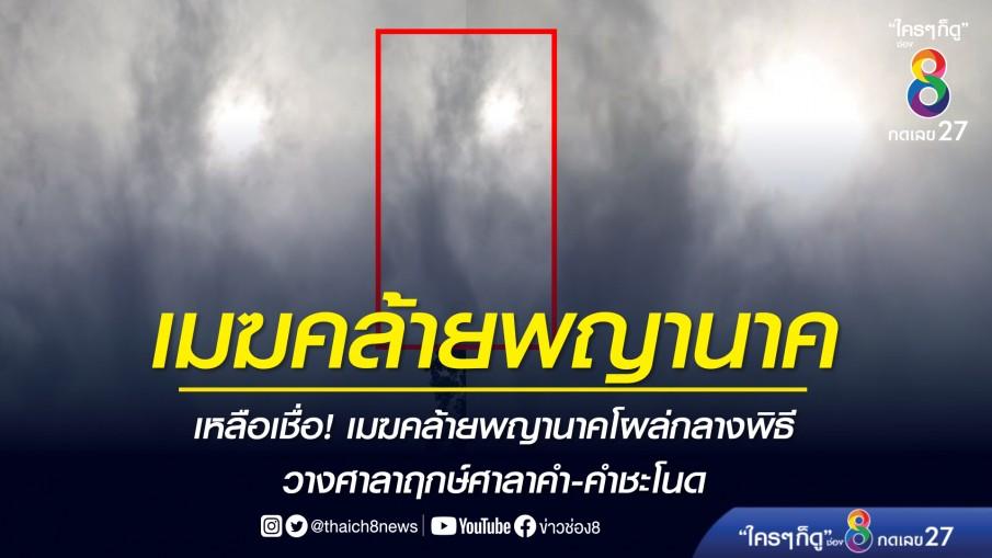 เหลือเชื่อ! เมฆคล้ายพญานาคโผล่กลางพิธีวางศาลาฤกษ์ศาลาคำ-คำชะโนด