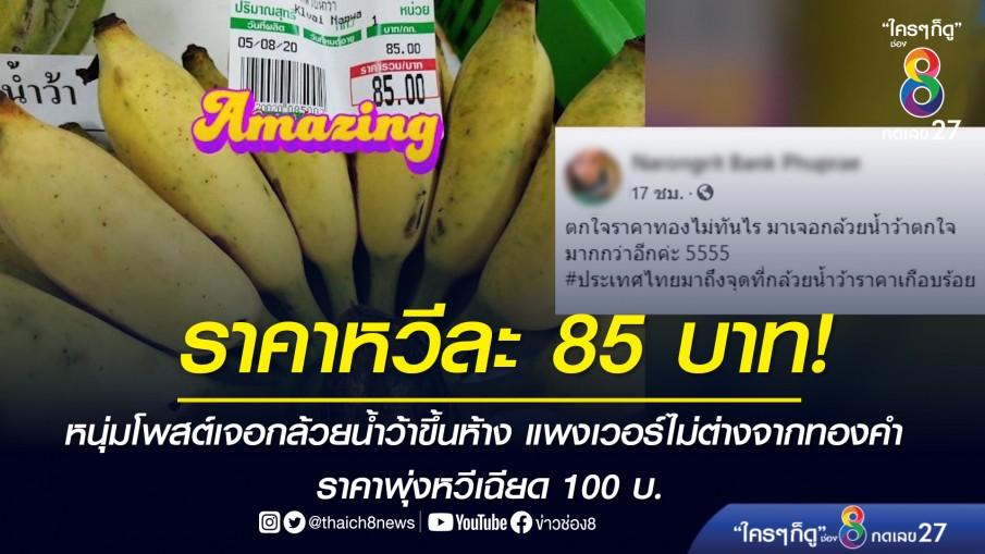 หนุ่มโพสต์เจอกล้วยน้ำว้าขึ้นห้าง แพงเวอร์ไม่ต่างจากทองคำ ราคาหวีละ 85 บาท!