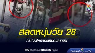 หนุ่มวัย 28 กระโดดให้รถเมล์ทับดับคาถนน