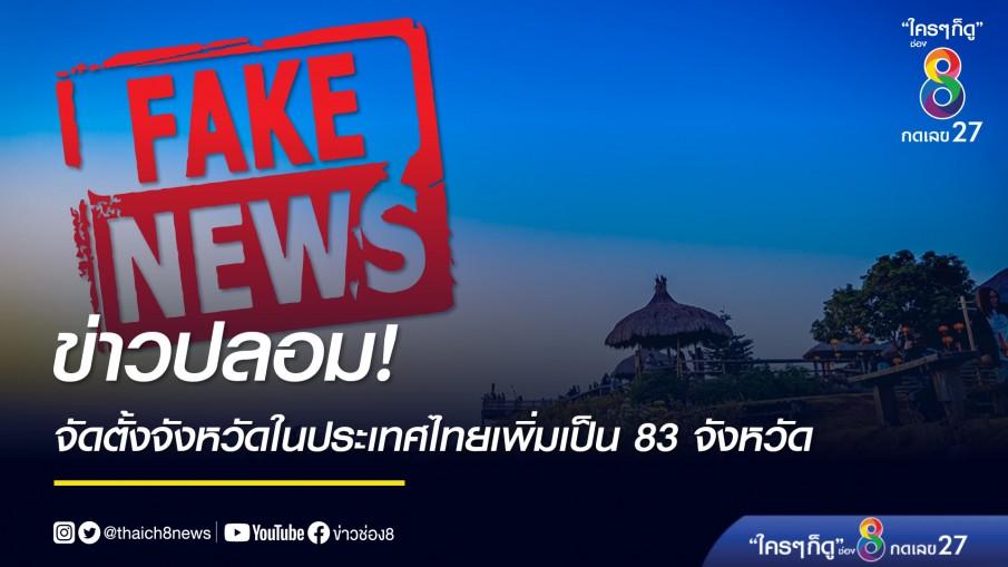ข่าวปลอม! จัดตั้งจังหวัดในประเทศไทยเพิ่มเป็น 83 จังหวัด