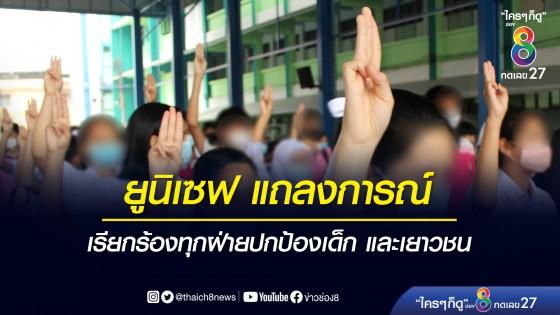 ยูนิเซฟ เรียกร้องทุกฝ่ายปกป้องเยาวชน ท่ามกลางการชุมนุมในไทย