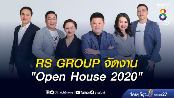 "RS GROUP จัดงาน ""Open House 2020"""