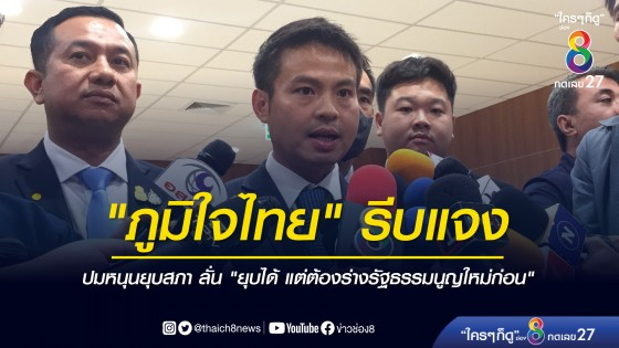 """""""ภูมิใจไทย"""" รีบแจง ปมหนุนยุบสภา ลั่น ยุบได้..."""