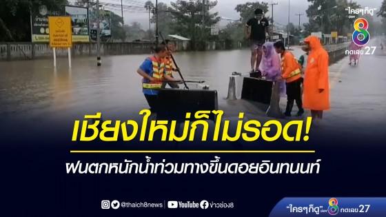 เชียงใหม่ก็ไม่รอด! ฝนตกหนักน้ำท่วมทางขึ้นดอยอินทนนท์
