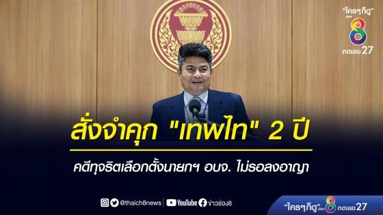 """ด่วน! ศาลพิพากษาจำคุก """"เทพไท เสนพงศ์"""" 2 ปี ไม่รอลงอาญา"""