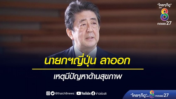 นายกรัฐมนตรีญี่ปุ่น เตรียมแถลงข่าวลาออกจากตำแหน่ง