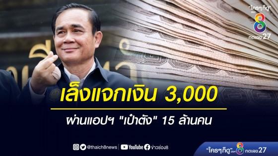 """รัฐบาลเล็งแจกเงินอีกคนละ 3,000 ผ่านแอปฯ """"เป๋าตัง"""" 15 ล้านคน"""