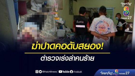 สลด! ยายวัย 70 ถูกฆ่าปาดคอดับสยองคาบ้านพัก ตำรวจเร่งล่าคนร้าย