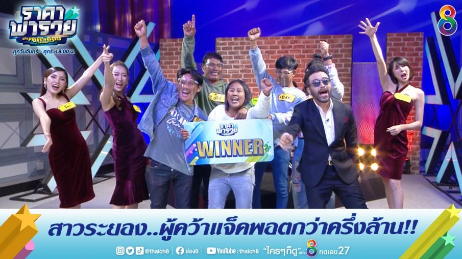 """โดดตัวลอย สาวระยอง มากับดวงคว้าแจ็คพอตแรกกว่าครึ่งล้าน """"ราคาพารวย The Price is Right Thailand"""""""