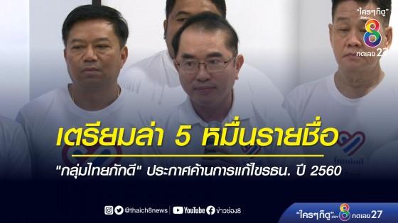 """เตรียมล่า 5 หมื่นรายชื่อ """"กลุ่มไทยภักดี"""" ประกาศค้..."""