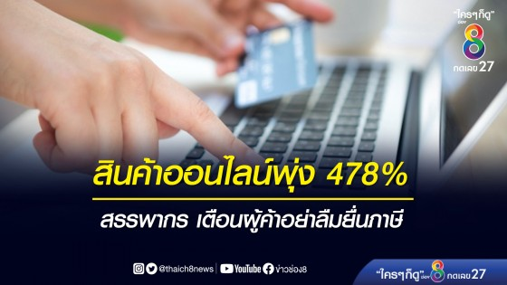 สรรพากร เผย คนไทยซื้อสินค้าออนไลน์พุ่ง 478% เตือนผู้ค้าอย่าลืมยื่นภาษี