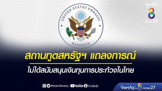 สถานทูตสหรัฐฯ แถลงการณ์ ไม่ได้สนับสนุนเงินทุนการประท้วงในไทย
