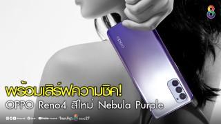 พร้อมเสิร์ฟความชิค! OPPO Reno4 สีใหม่ Nebula Purple