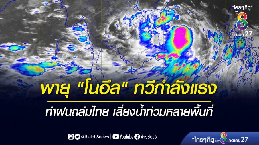 """อุตุฯ ประกาศฉบับ 7 เตือนพายุ """"โนอึล"""" แนวโน้มทวีกำลังแรง"""