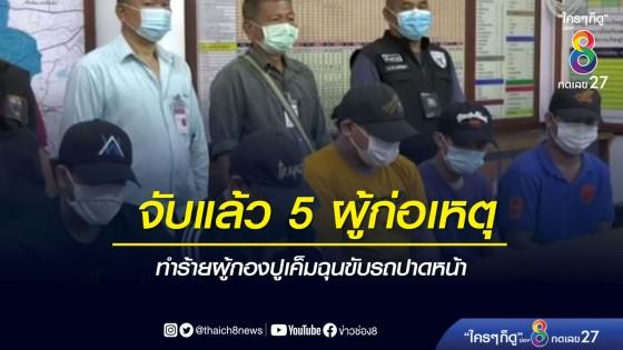 จับแล้ว 5 ผู้ก่อเหตุรุมทำร้ายผู้กองปูเค็มฉุนขับรถปาดหน้า