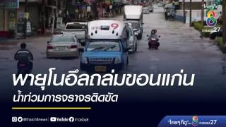 พายุโนอึลถล่มขอนแก่น-น้ำท่วมการจราจรติดขัด