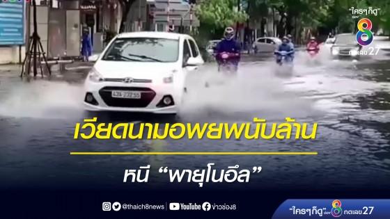 """เวียดนามอพยพนับล้าน หนี """"พายุโนอึล"""""""
