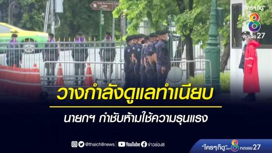 ตำรวจวางกำลังดูแลทำเนียบรัฐบาล นายกฯ กำชับห้ามใช้ความรุนแรง
