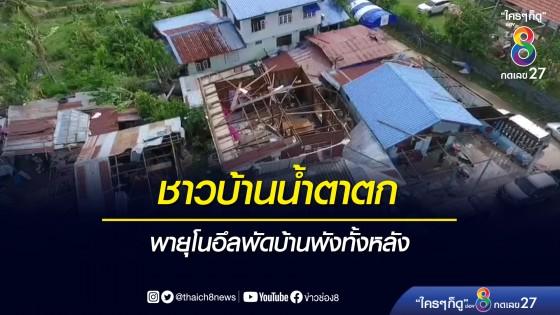 ชาวบ้านน้ำตาตก พายุโนอึลพัดบ้านพังทั้งหลัง