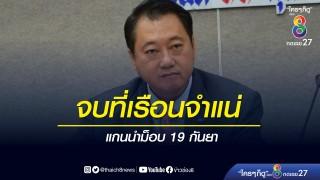 สว.สมชาย ชี้ แกนนำม็อบ 19 กันยา ชีวิตต้องจบที่เรือนจำแน่