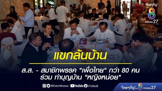 """ส.ส. - สมาชิกพรรค """"เพื่อไทย"""" กว่า 80 คน ร่วม ทำบุญบ้าน..."""