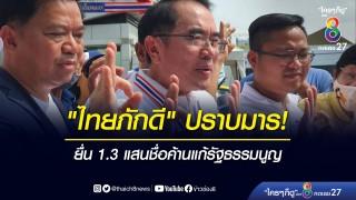 """""""หมอวรงค์"""" นำทีมไทยภักดี ยื่น 1.3 แสนชื่อค้านแก้รัฐธรรมนูญ"""