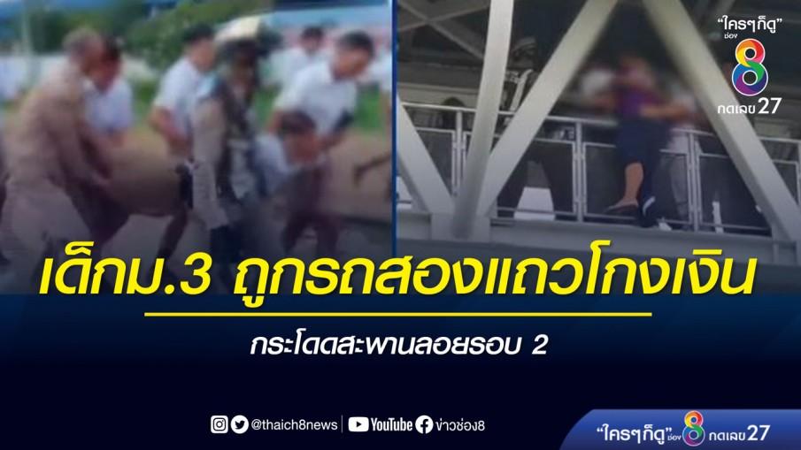 เด็กม.3 ถูกรถสองแถวโกงเงิน กระโดดสะพานลอยรอบ 2