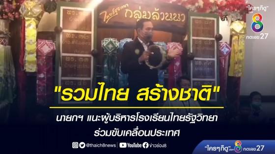 นายกฯ แนะผู้บริหารโรงเรียนไทยรัฐวิทยาร่วมขับเคลื่อนประเทศ