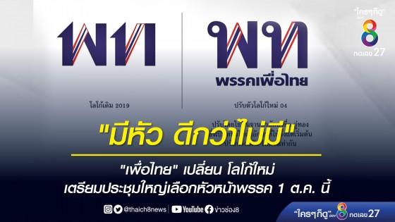 """""""เพื่อไทย"""" เปลี่ยน โลโก้ใหม่ - เตรียมประชุมใหญ่เลือกหัวหน้าพรรค..."""