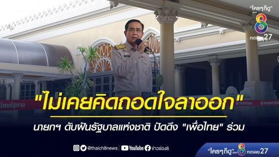 """นายกฯ ดับฝันรัฐบาลแห่งชาติ ปัดดึง """"เพื่อไทย"""" ร่วม"""