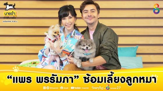 """ซ้อมเลี้ยงลูกหมา แพร พรรัมภา ยันยังไม่พร้อมมี """"ลูก"""" จริง  ในรายการ""""นายจ๋า ทาสมาแล้ว"""" วันอาทิตย์ที่ 4 ตุลาคม 2563 ทางช่อง 8"""