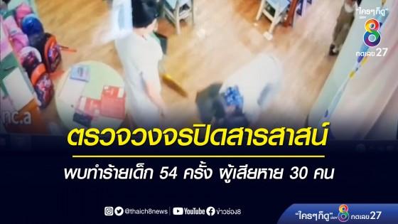 ตำรวจ เผย เด็กถูกครูพี่เลี้ยงสารสาสน์ ทำร้าย 30 คน รวม 54...