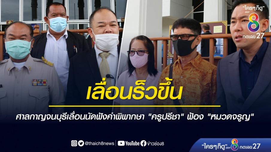 """ศาลกาญจนบุรีเลื่อนนัดฟังคำพิพากษา """"ครูปรีชา"""" ฟ้อง """"หมวดจรูญ"""""""