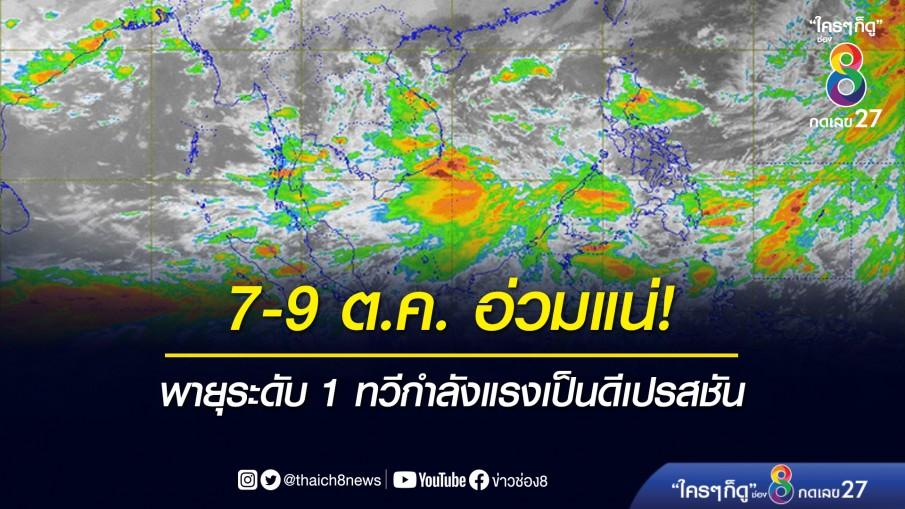 7-9 ต.ค. อ่วมแน่! กรมอุตุฯ เผย พายุระดับ 1 ทวีกำลังแรงเป็นดีเปรสชัน