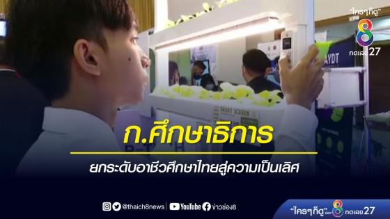 ก.ศึกษาธิการยกระดับอาชีวศึกษาไทยสู่ความเป็นเลิศ