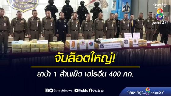 ตำรวจปราบปรามยาเสพติด จับยาบ้า 1 ล้านเม็ด เฮโรอีน 400 กิโล