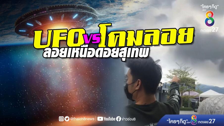 นักศึกษาเชียงใหม่ฮือฮา! ถ่ายคลิปติด UFO โผล่บินลอยเหนือดอยสุเทพ