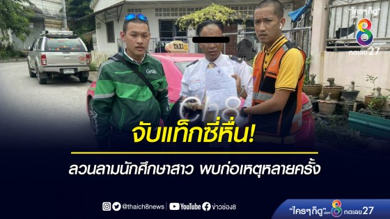 ตำรวจจับแท็กซี่หื่น ลวนลามนักศึกษาสาว พบก่อเหตุหลายครั้ง