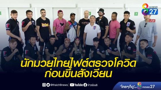 นักมวยไทยไฟต์ตรวจโควิด-19 ก่อนขึ้นสังเวียนเสาร์นี้
