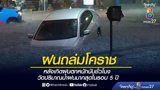 เกิดน้ำท่วมถนนทั่วตัวเมืองโคราช สูงถึง 40-60 ซม. หลังมีฝนตกหนักนับชั่วโมง...