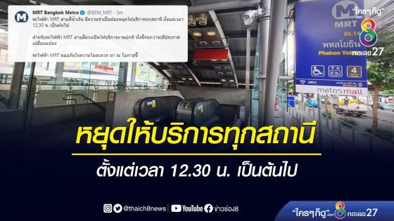 รถไฟฟ้า MRT สายสีน้ำเงิน หยุดให้บริการทุกสถานีตั้งแต่ 12.30...