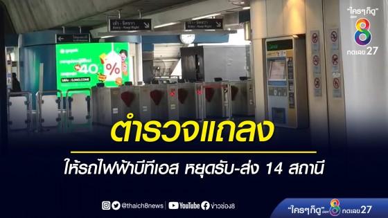 ตำรวจแถลง ให้รถไฟฟ้าบีทีเอส หยุดรับ-ส่ง 14 สถานี