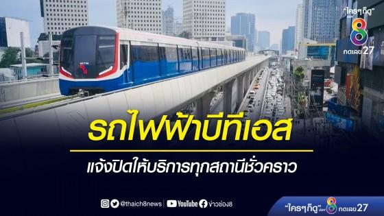 รถไฟฟ้าบีทีเอส แจ้งปิดให้บริการทุกสถานีชั่วคราว