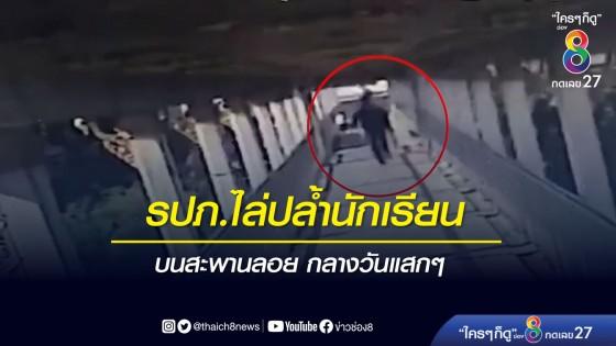 รปภ.ไล่ปล้ำนักเรียน บนสะพานลอย กลางวันแสกๆ